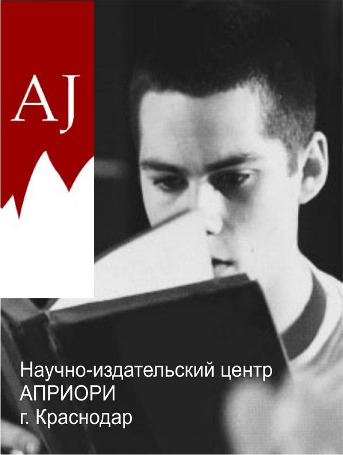Научно-издательский центр Априори